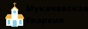 Мукачевская Епархия